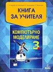 Книга за учителя по компютърно моделиране за 3. клас - Иван Душков, Даниела Кожухарова, Елена Димитрова, Станислава Христова -
