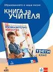 Книга за учителя по изобразително изкуство за 3. клас - Бисер Дамянов, Методий Ангелов, Теменужка Тошева -