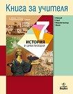 Книга за учителя по история и цивилизации за 7. клас - учебник