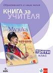 Книга за учителя по музика за 3. клас - Янна Рускова, Стефан Русков, Магдалена Лобутова, Розалина Паскалева - учебник