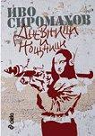 Дневници и нощници - Иво Сиромахов -