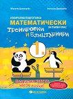 Математически тренировки и блицтурнири по математика за 1. клас - учебна тетрадка
