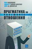 Прагматика на човешките отношения - Пол Вацлавик, Джанет Бивин Бавелас, Дон Д. Джаксън -