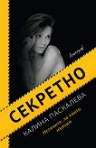 Секретно - Калина Паскалева - книга