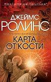 Сигма - книга 1: Карта от кости - Джеймс Ролинс -