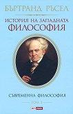 История на западната философия - том 3: Съвременна философия - Бъртранд Ръсел - книга