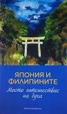 Япония и Филипините . Моето пътешествие на духа - книга