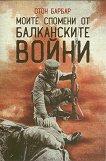 Моите спомени от балканските войни - Отон Барбар -