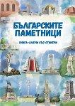 Българските паметници + стикери -