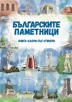 Българските паметници + стикери - книга
