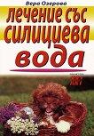 Лечение със силициева вода - Вера Озерова -