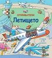 Откриватели: Летището -