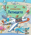 Откриватели: Летището - детска книга