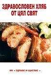 Здравословен хляб от цял свят - книга