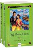 Граф Монте Кристо - комплект от 2 тома - книга