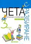 Чета с разбиране: Литературни и езикови задачи за 3. клас - Нели Иванова, Румяна Нешкова - учебник
