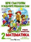 Вече съм голям и задачите решавам сам: Учебно помагало по математика за 2. клас - Русанка Петрова, Райна Стоянова, Пенка Даскова -