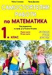 Самостоятелни работи по математика за 1. клас - Райна Стоянова, Пенка Даскова -