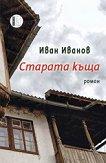 Старата къща - Иван Иванов - книга