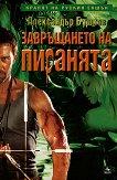 Завръщането на пиранята - Александър Бушков - книга