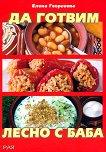 Да готвим лесно с баба - книга