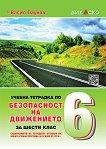 Учебна тетрадка по безопасност на движението за 6. клас - Васил Паунов - книга