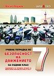 Учебна тетрадка по безопасност на движението за 7. клас - Васил Паунов -