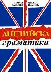 Английска граматика - Цветана Иванова, Мария Ранкова - продукт