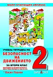 Моят училищен автобус: Учебна тетрадка по безопасност на движението за 2. клас - Васил Паунов -