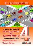 На кръстовището: Учебна тетрадка по безопасност на движението за 4. клас - книга