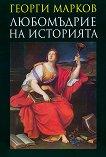 Любомъдрие на историята - Георги Марков - книга