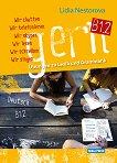 Gern - B1.2: Помагало по немски език - Лидия Несторова -