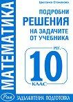 Подробни решения на задачите от учебника по математика за 10. клас на Регалия 6 - задължителна подготовка - Цветанка Стоилкова -