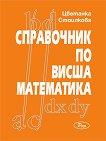 Справочник по висша математика - Цветанка Стоилкова - книга