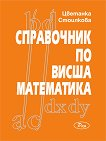 Справочник по висша математика - Цветанка Стоилкова -