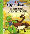 Франклин изпраща дивите гъски - Полет Буржоа, Бренда Кларк -