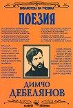 Поезия - Димчо Дебелянов - книга