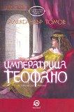 Императрица Теофано - Александър Томов -