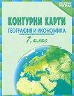 Контурни карти по география и икономика за 7. клас - Теменужка Бандрова -