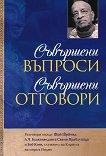 Съвършени въпроси съвършени отговори - Шри Шримад - книга