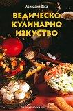 Ведическо кулинарно изкуство - Адираджа Даса -