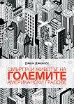 Смъртта и животът на големите американски градове - Джейн Джейкъбс -