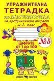 Упражнителна тетрадка № 5 по математика за предучилищна възраст и 1. клас - помагало