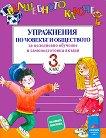 Вълшебното ключе: Упражнения по човекът и обществото за целодневно обучение и самоподготовка вкъщи за 3. клас - учебник