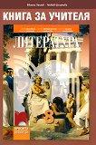 Книга за учителя по литература за 8. клас - Евгени Зашев, Любов Шишкова -