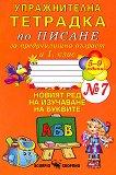 Упражнителна тетрадка № 7 по писане за предучилищна възраст и 1. клас -