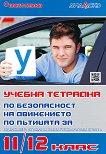 Учебна тетрадка по безопасност на движението по пътищата за 11. и 12. клас - Васил Паунов -