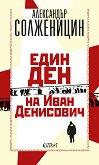 Един ден на Иван Денисович - Александър Солженицин -