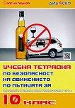 Учебна тетрадка по безопасност на движението по пътищата за 10. клас - Васил Паунов -