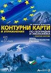 Контурни карти и упражнения по география и икономика за 7. клас + онлайн тестове - Валентина Стоянова -